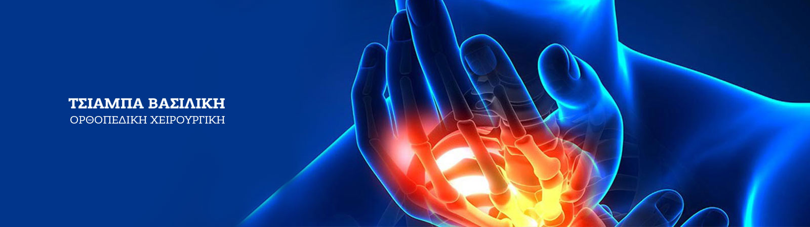 Xειρουργική Άκρας Χειρός – Χειρουργική Τετραπληγίας