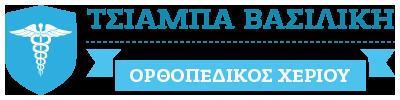 Ορθοπεδικός Αθήνας | Άκρας Χειρός & Τετραπληγίας